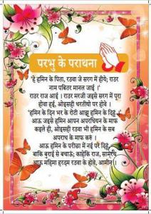 Palamu Lord's Prayer