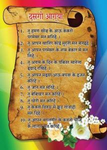 Palamu Ten Commandments